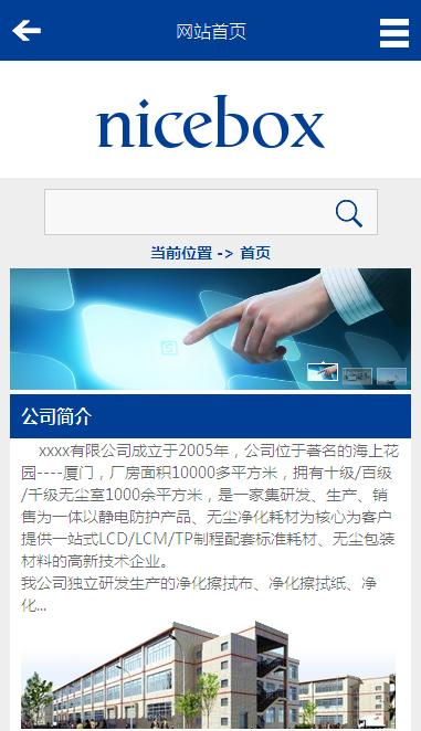 钢化玻璃制造公司网站