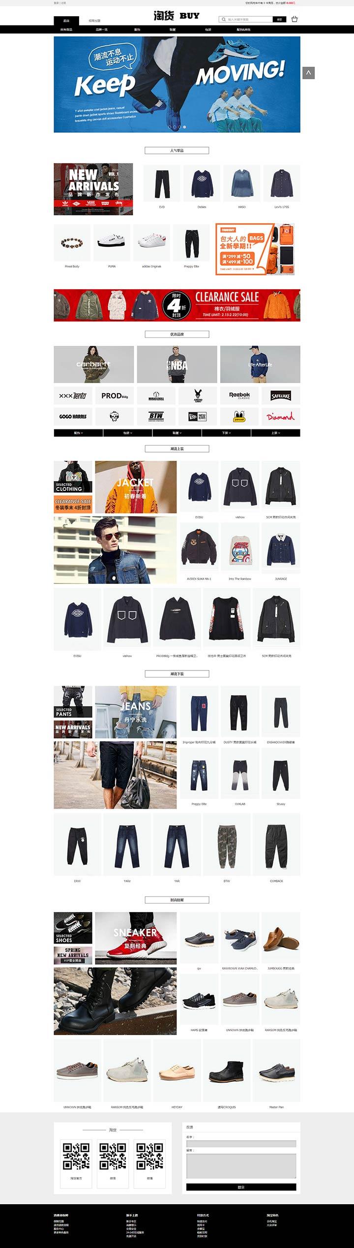 淘货商城购物网站模板