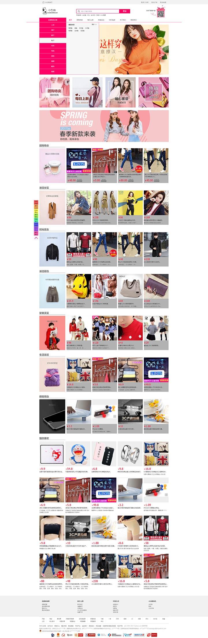 小白购购物商城网站