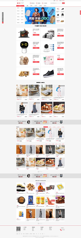 乐GO商城网站模板