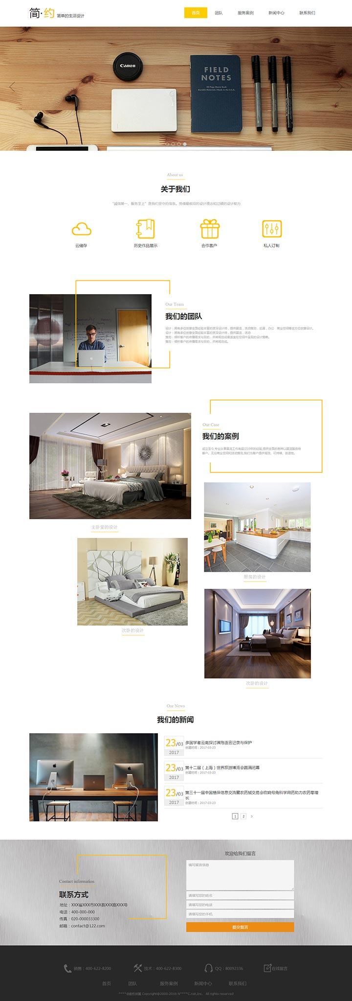 简约室内设计网站模板