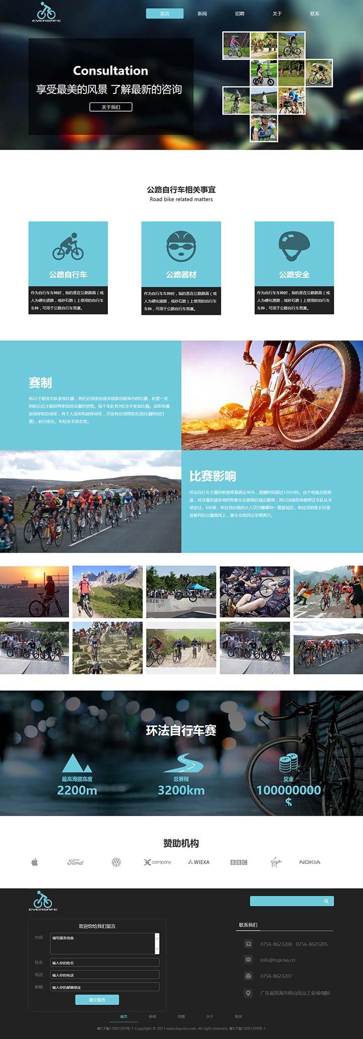 单车展示模板