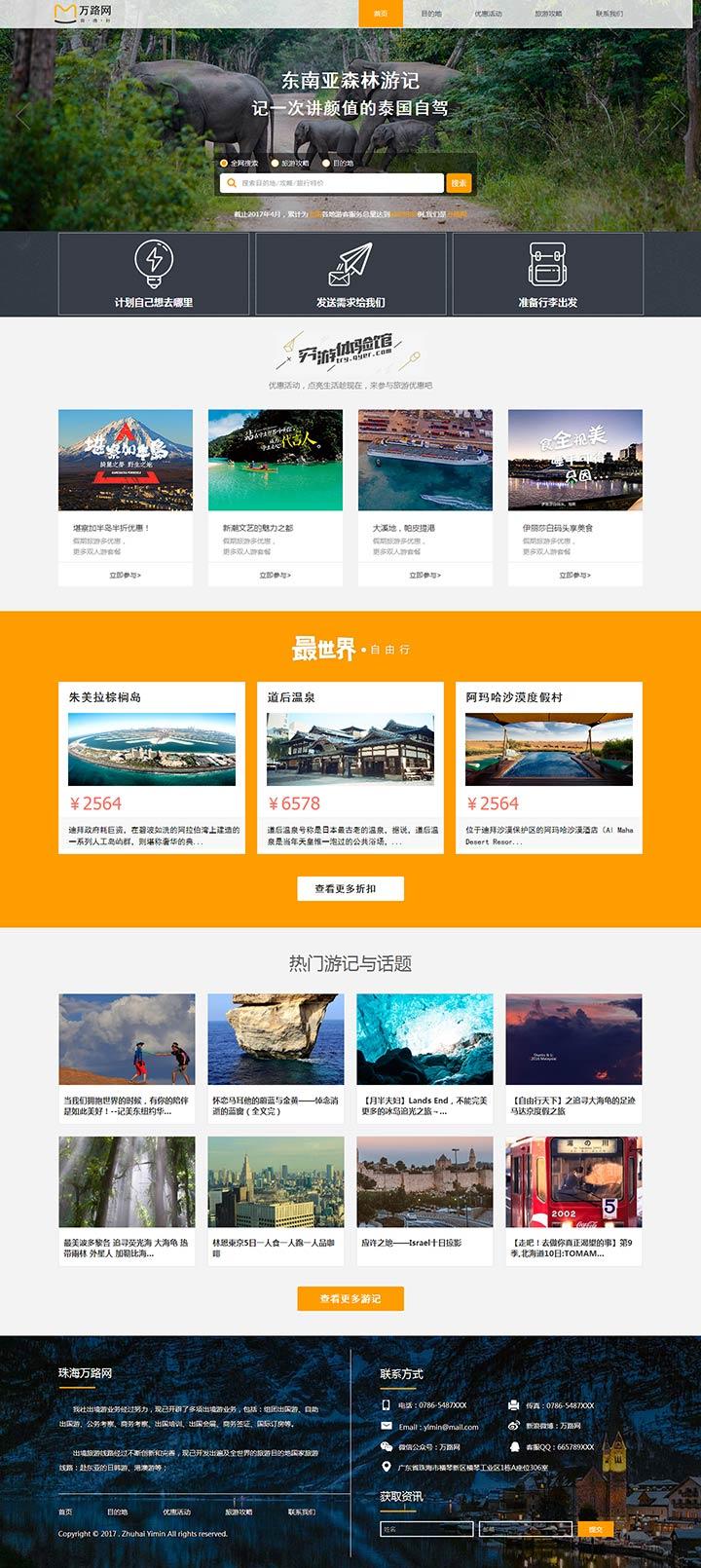 旅游行业展示型网站