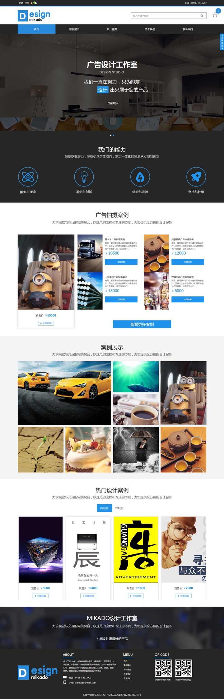 Design广告设计商城模板