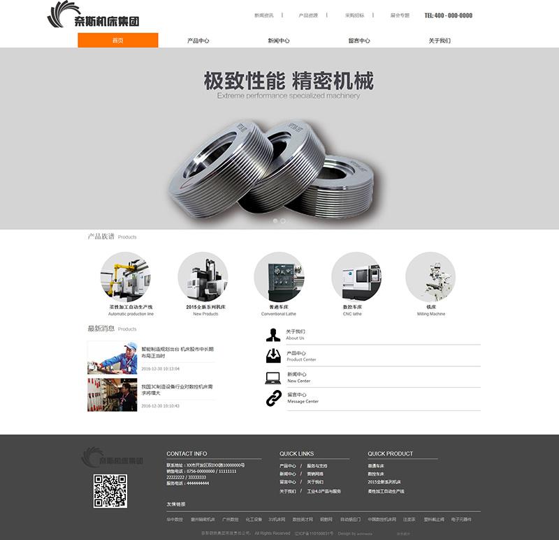 奈斯机床网站模板