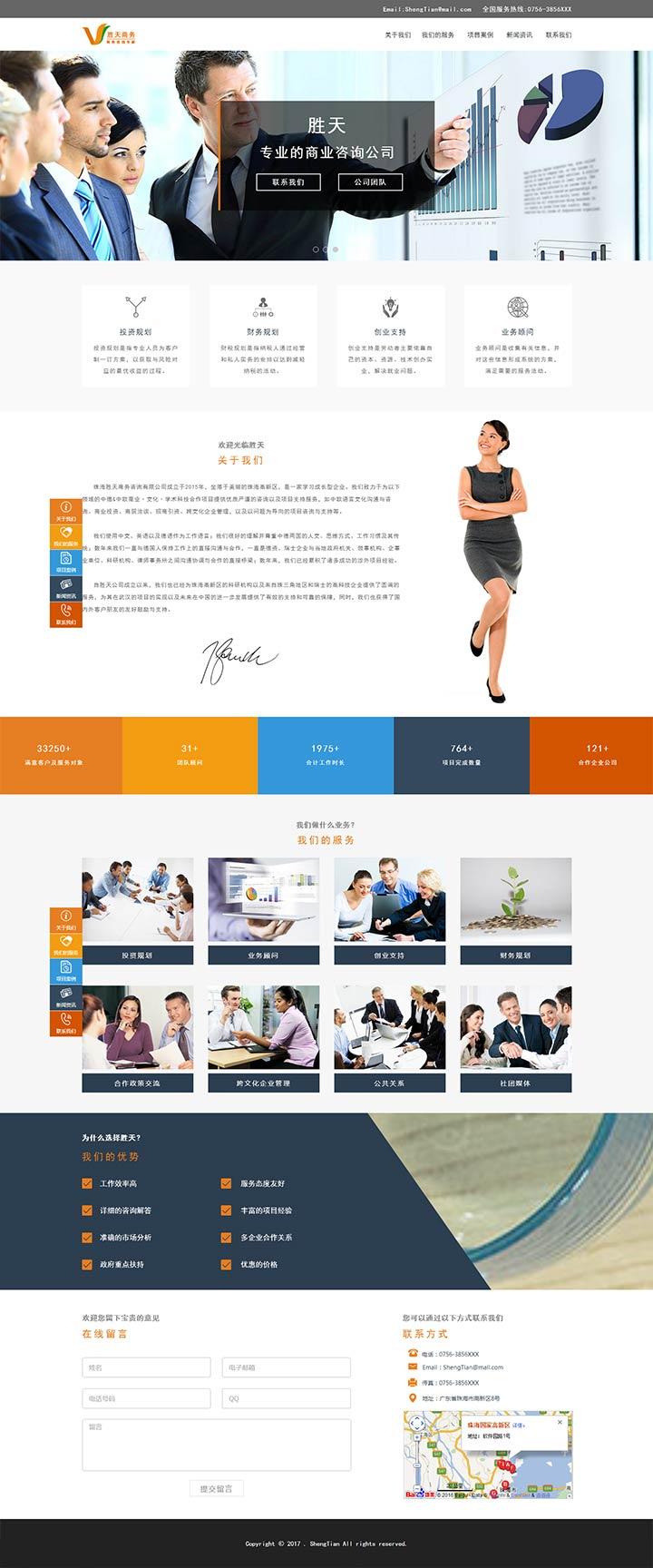 商务咨询行业网站
