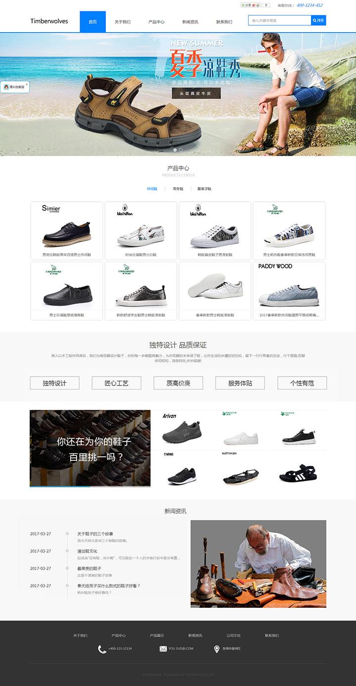 展示型男鞋网站
