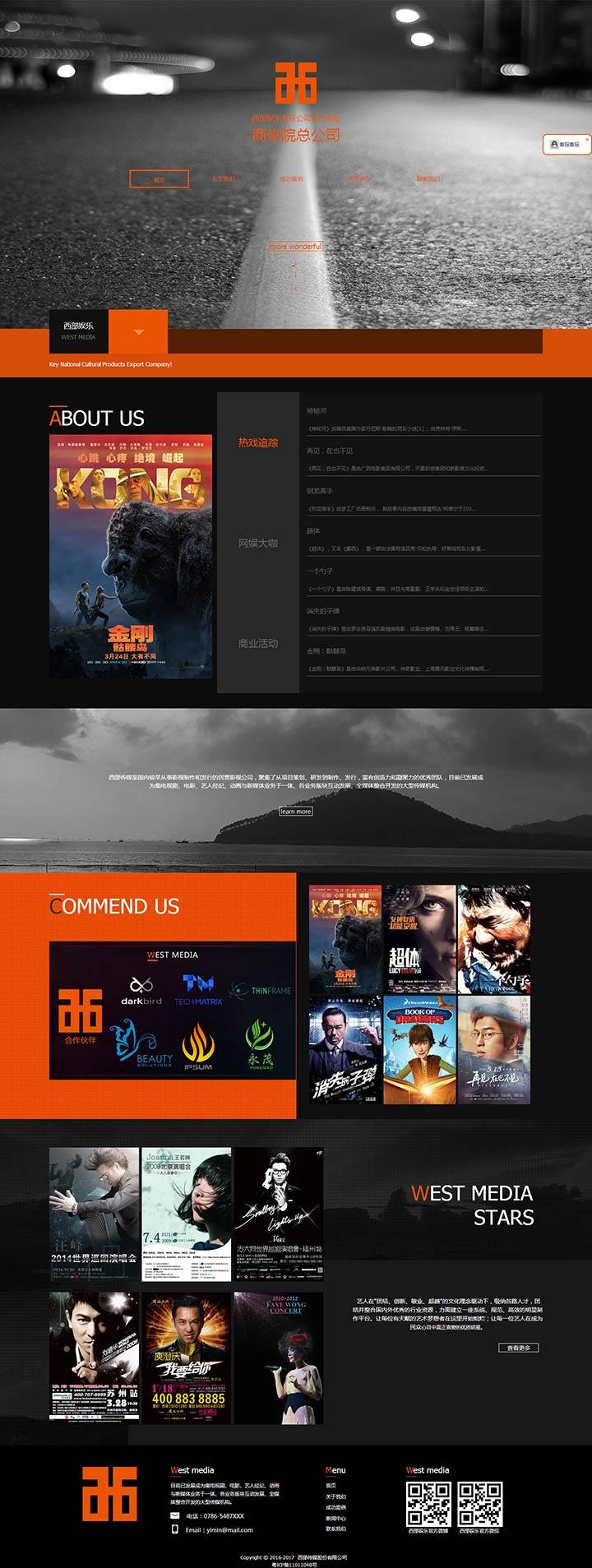 娱乐公司网站模板