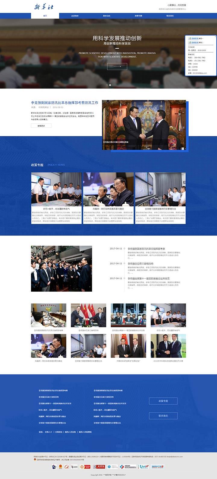 新华社网站模板