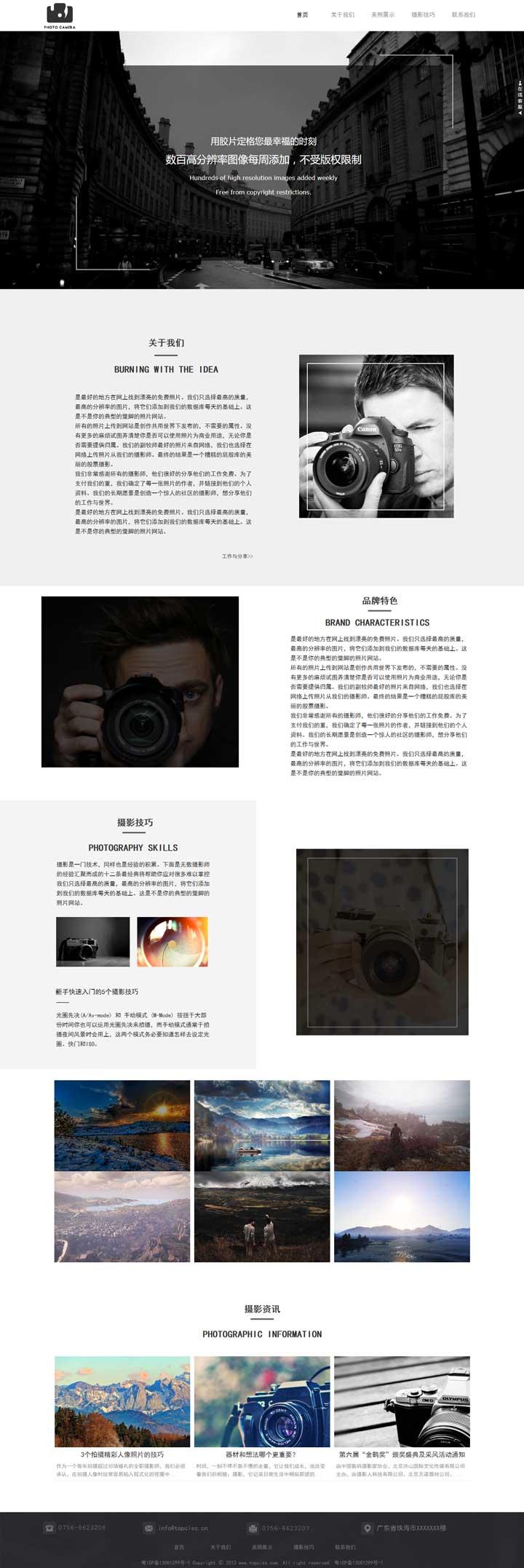 专业摄影展示型网站