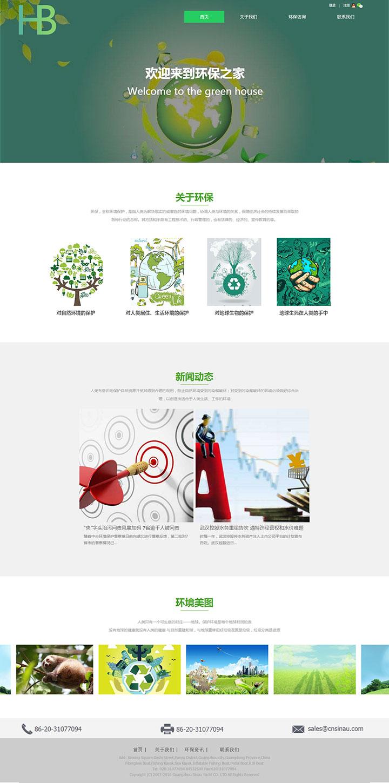 环境保护行业网站