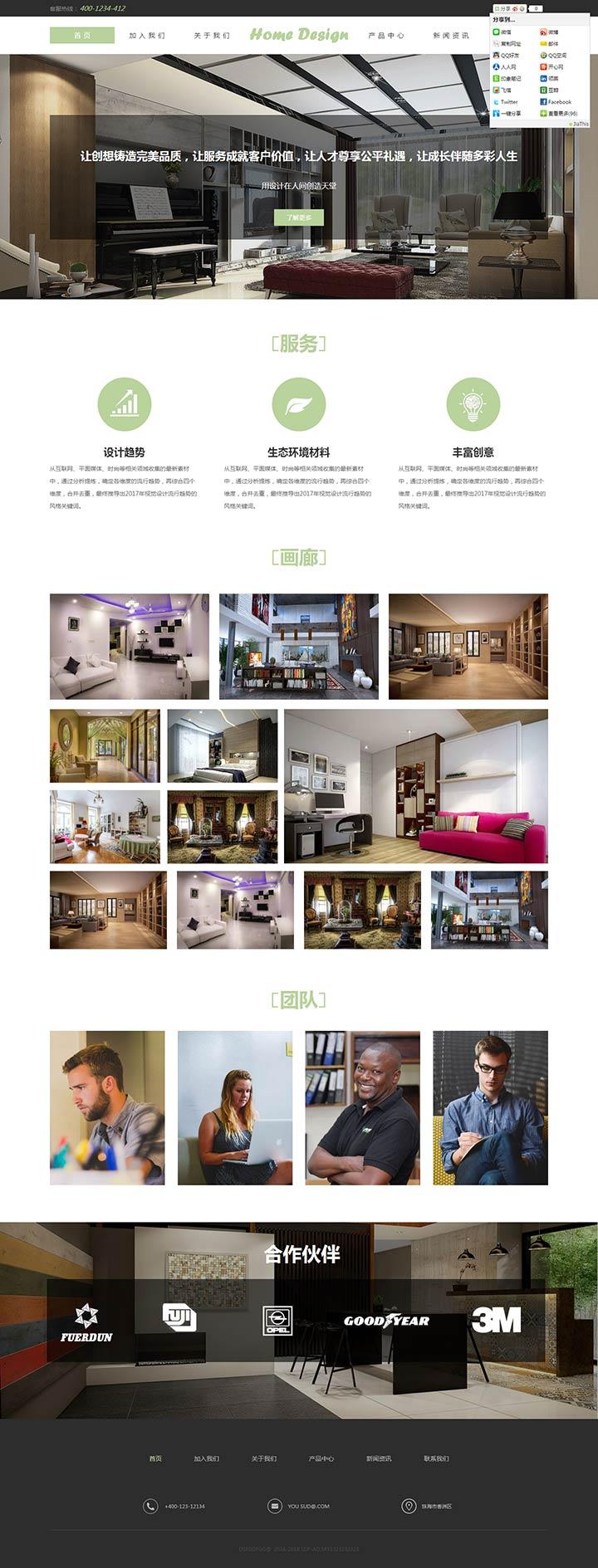 装修设计行业网站