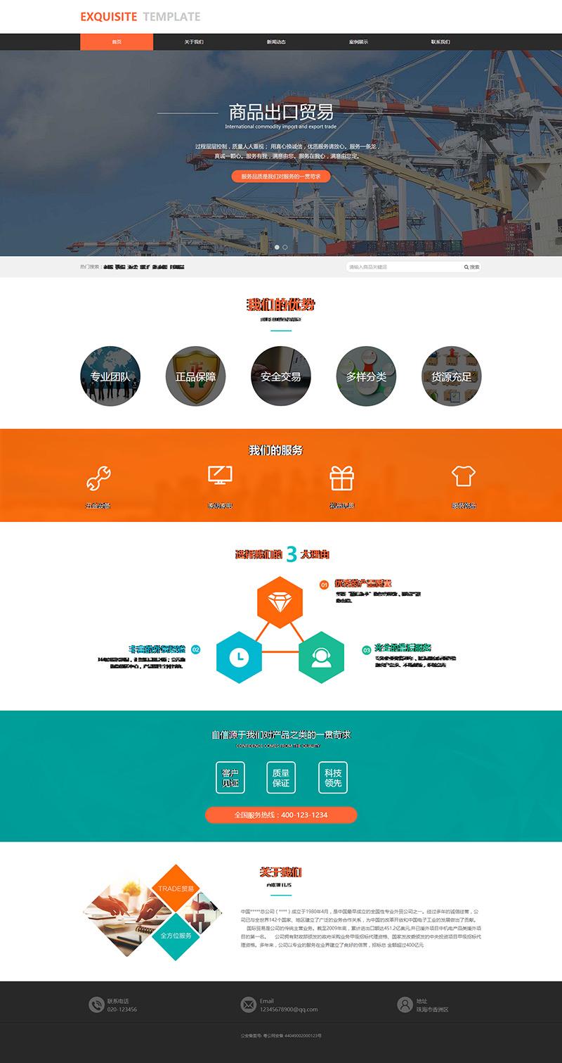 商品出口贸易展示型网站