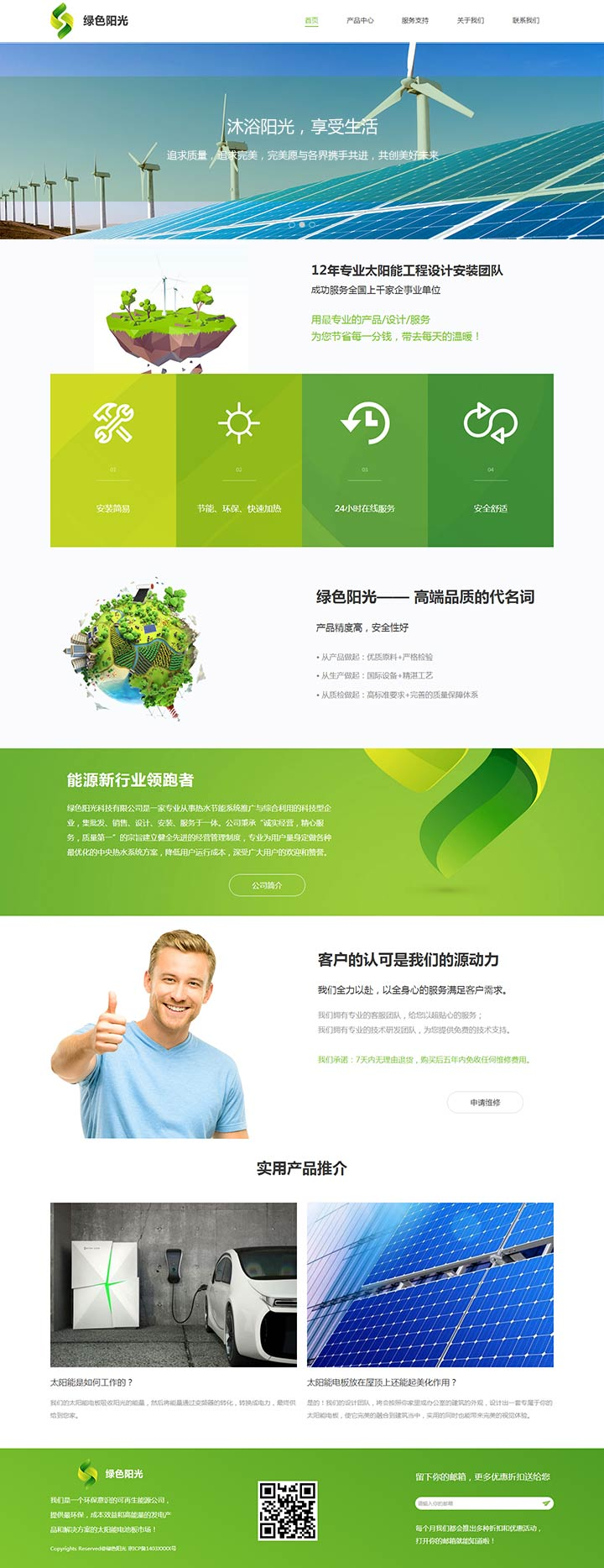 绿色阳光科技网站模板