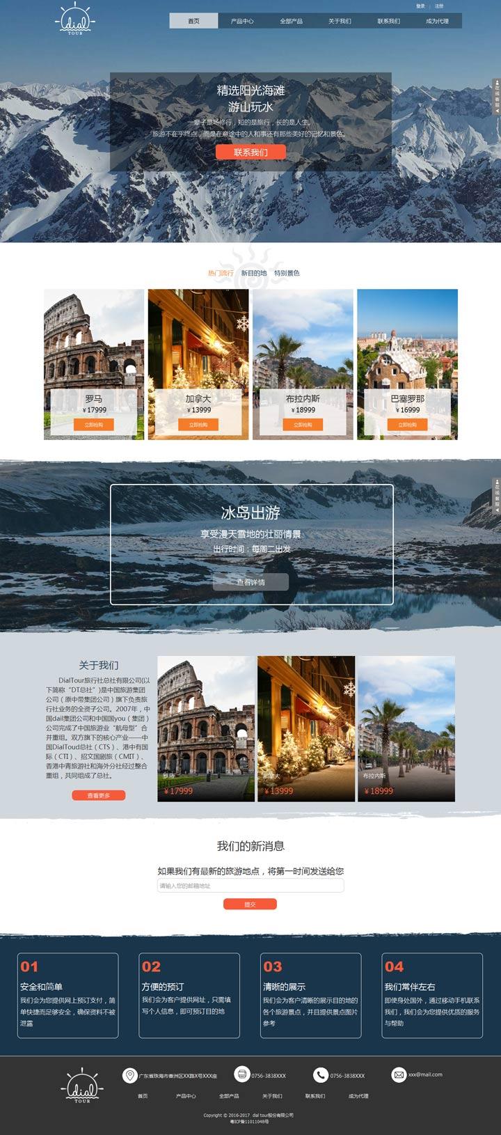 TOUR旅游代理模板
