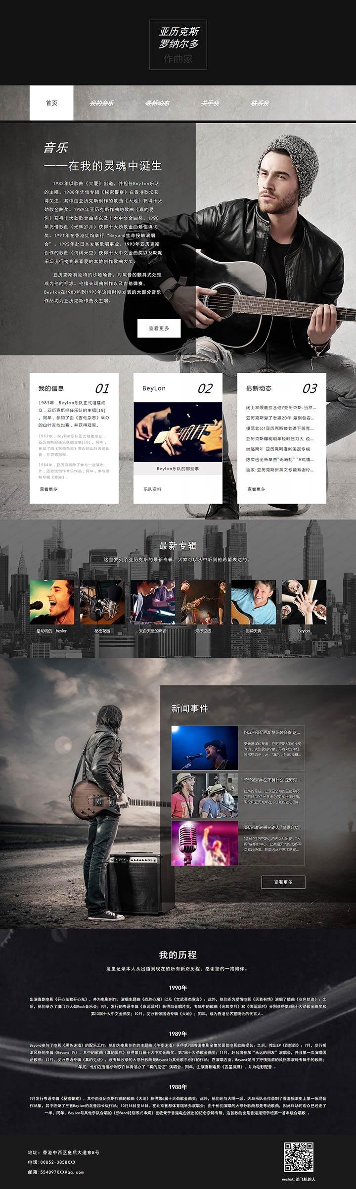个人主页网站模板