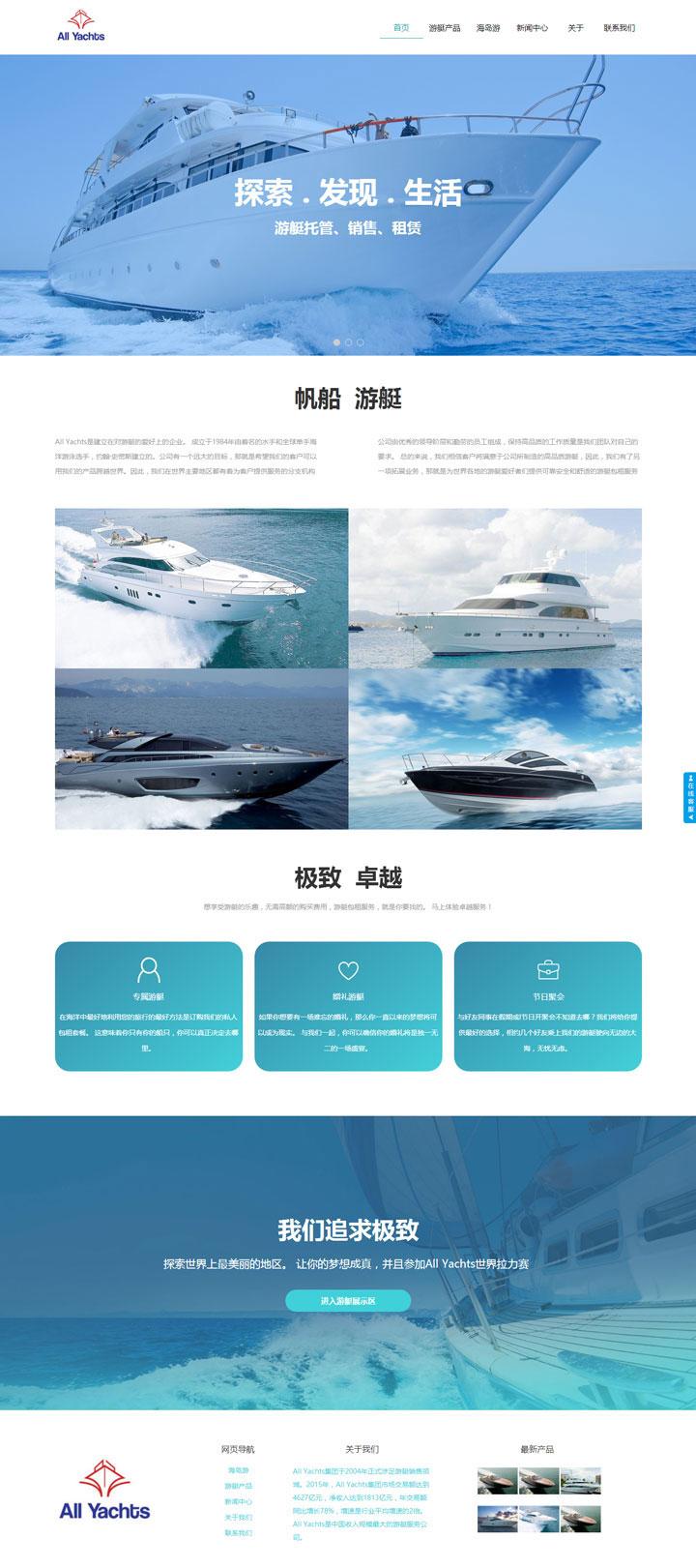 游艇展示型网站