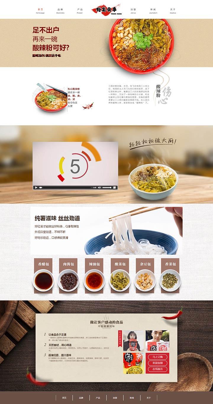 裕美食事展示型网站模板