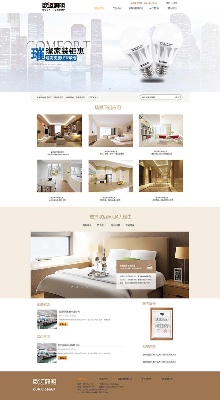 欧迈照明网站模板