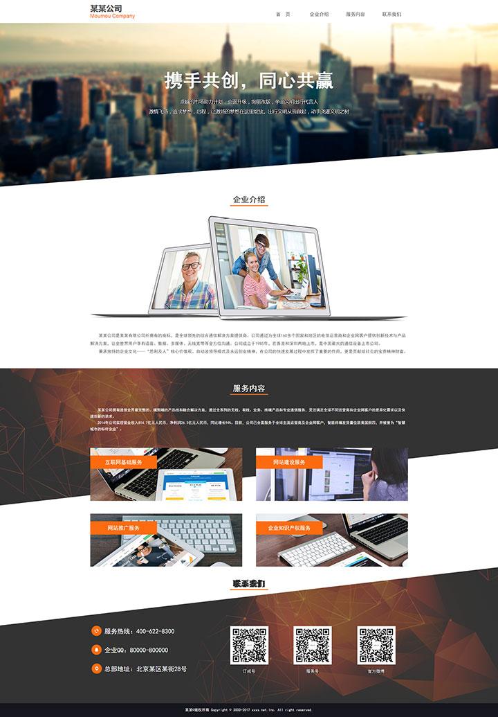 企业网站橙色版
