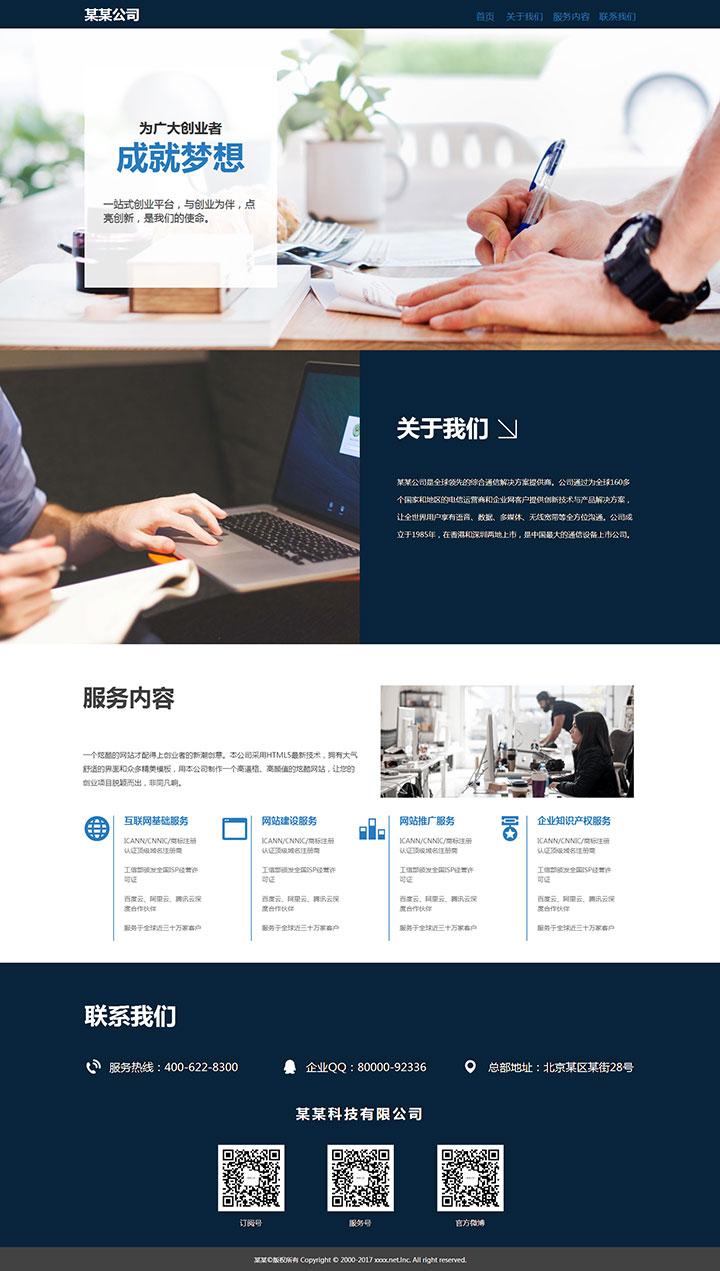 科技企业模板