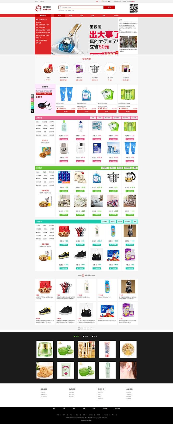 百货商城网站模板