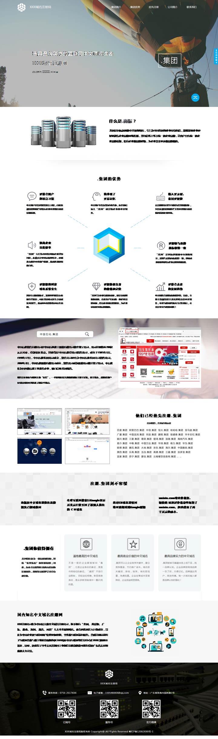域名注册模板