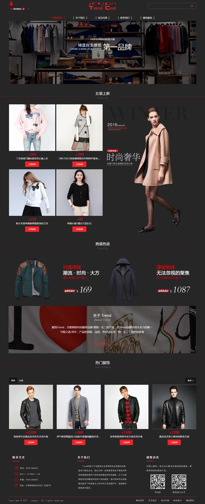 Trend服装商城代理模板