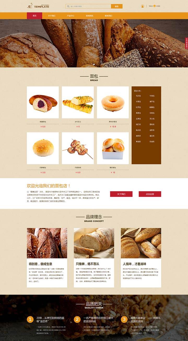 面包烘焙商城模板
