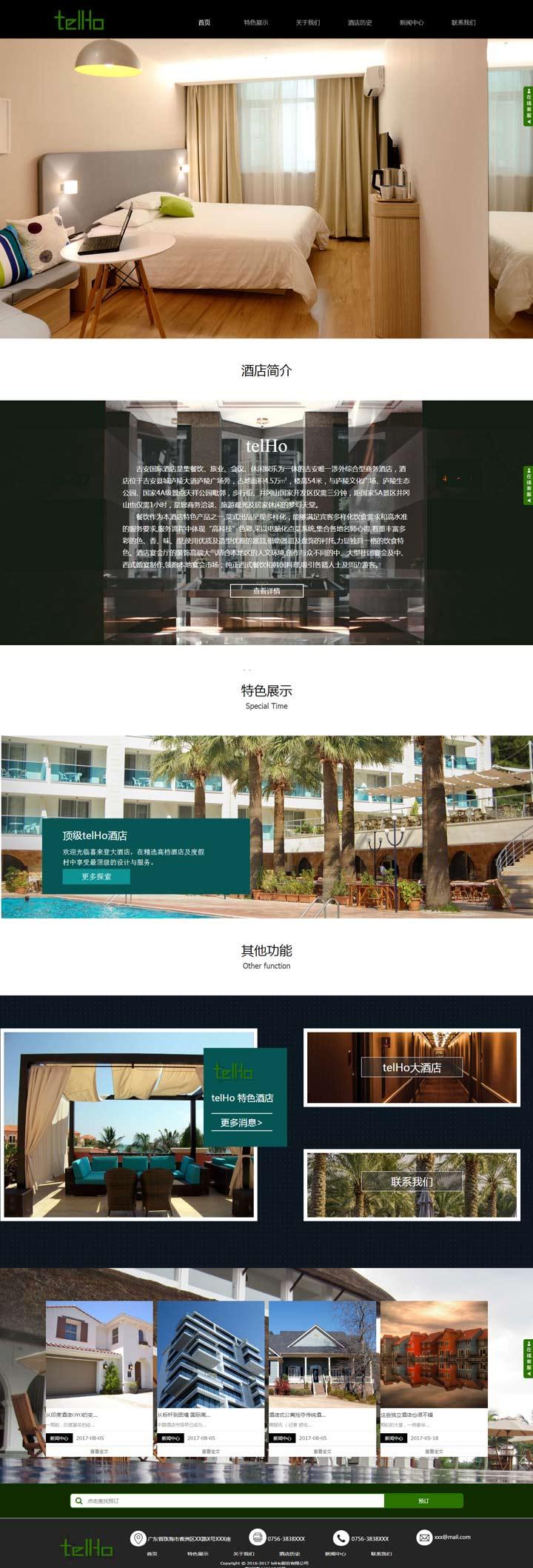 telHo酒店展示模板