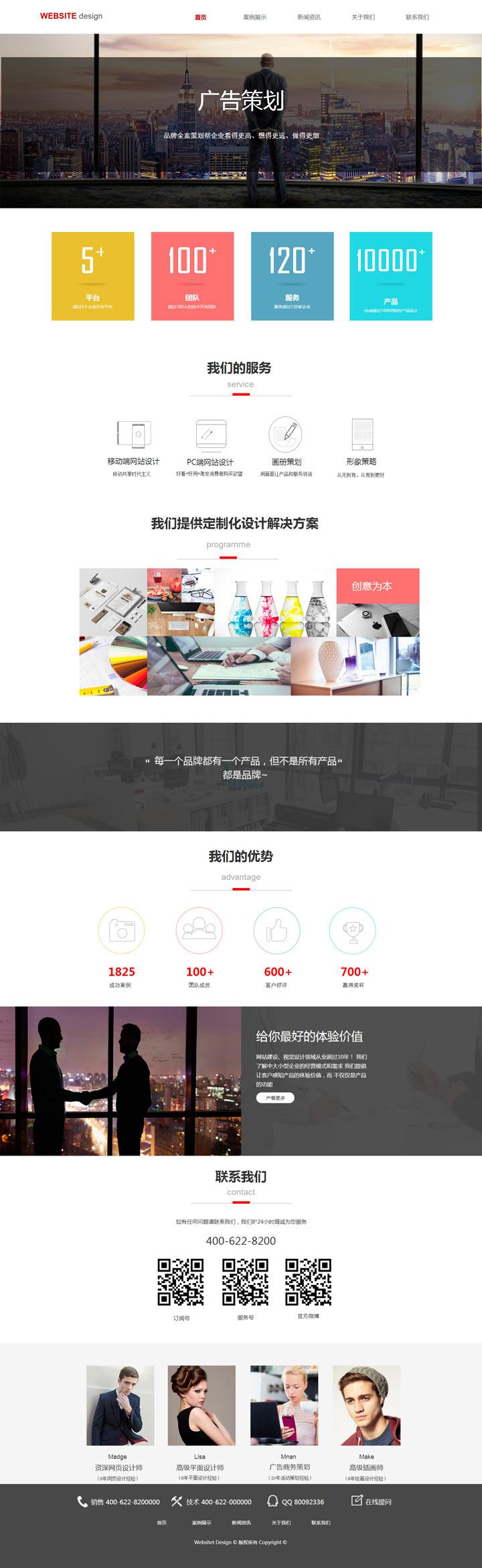 广告策划展示型网站