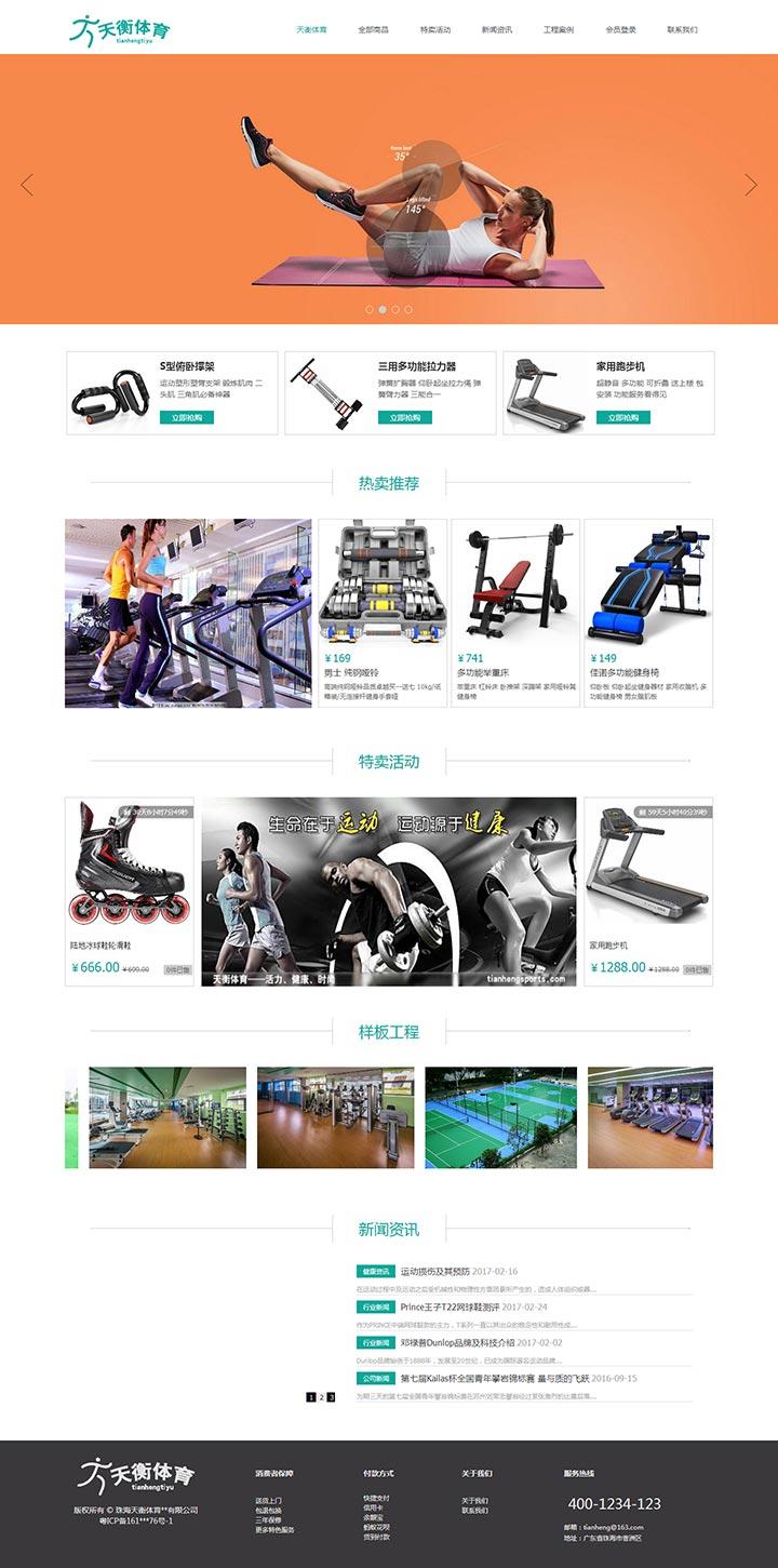 天衡体育器材行业网站模板