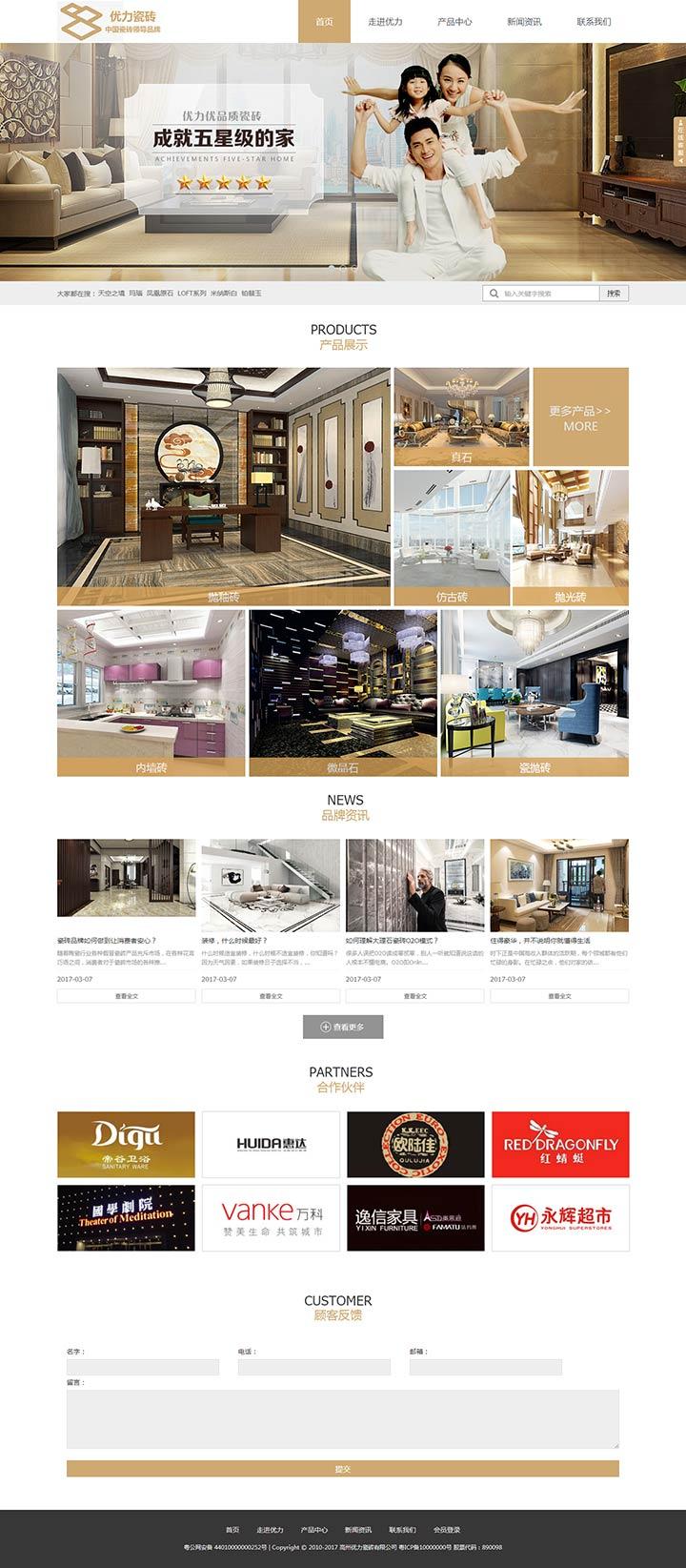 优力瓷砖展示型网站