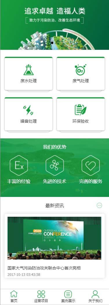 泰宇环保工程展示模板