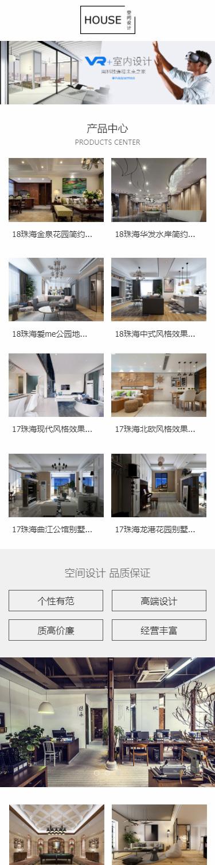 HOUSE设计展示模板