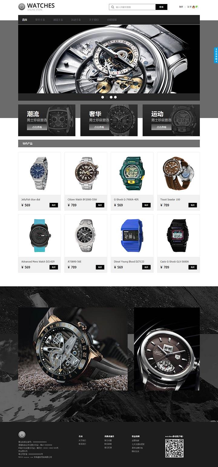 手表行业分销网站模板