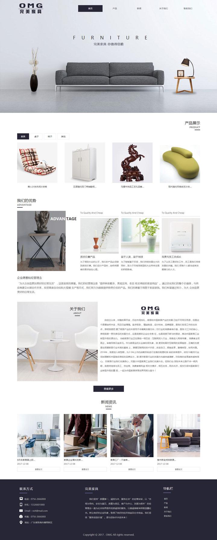 完美家具展示模板