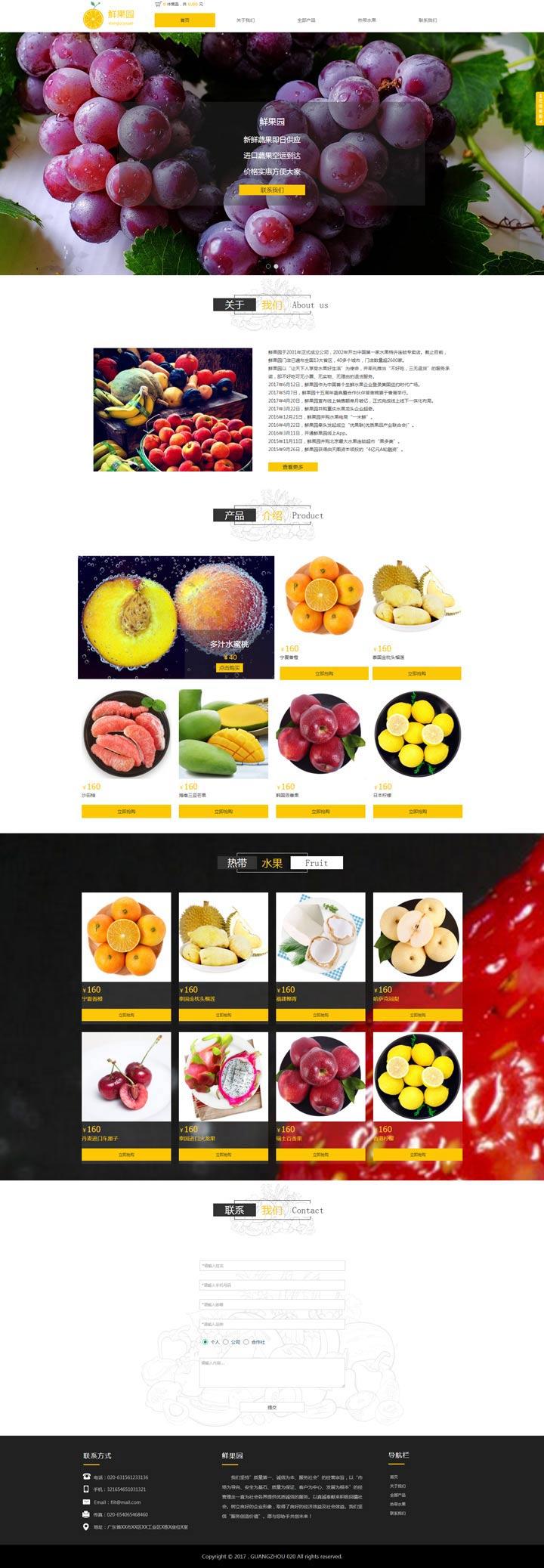鲜果园商城模板
