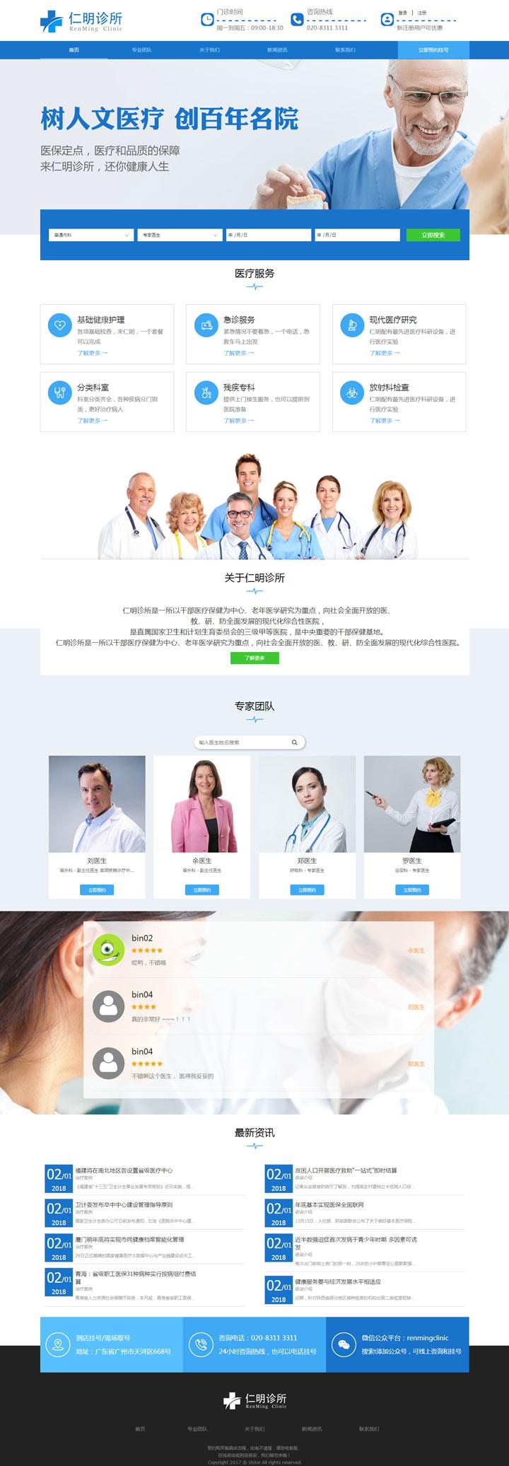 仁民诊所医院预约模板