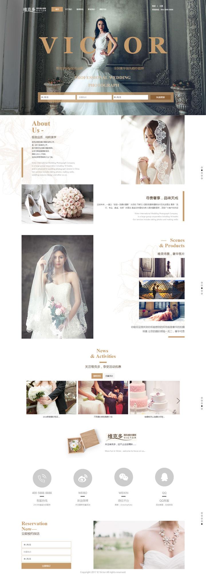 维克多婚纱摄影预约模板