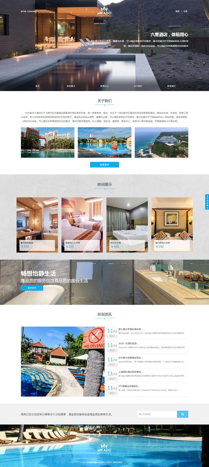MIKADO酒店展示模板
