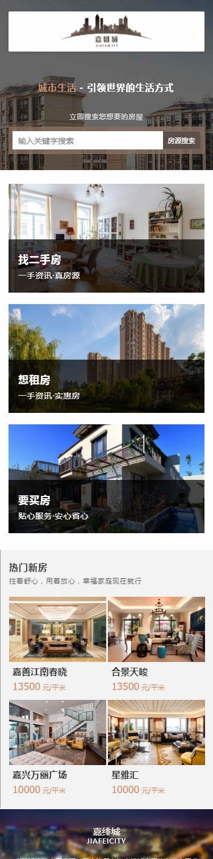 JFcity房地产展示模板