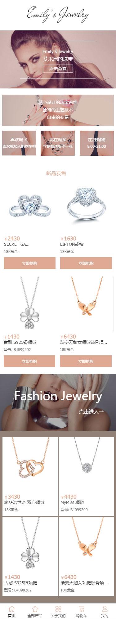 Emily Jewelry珠宝商城小程序模板