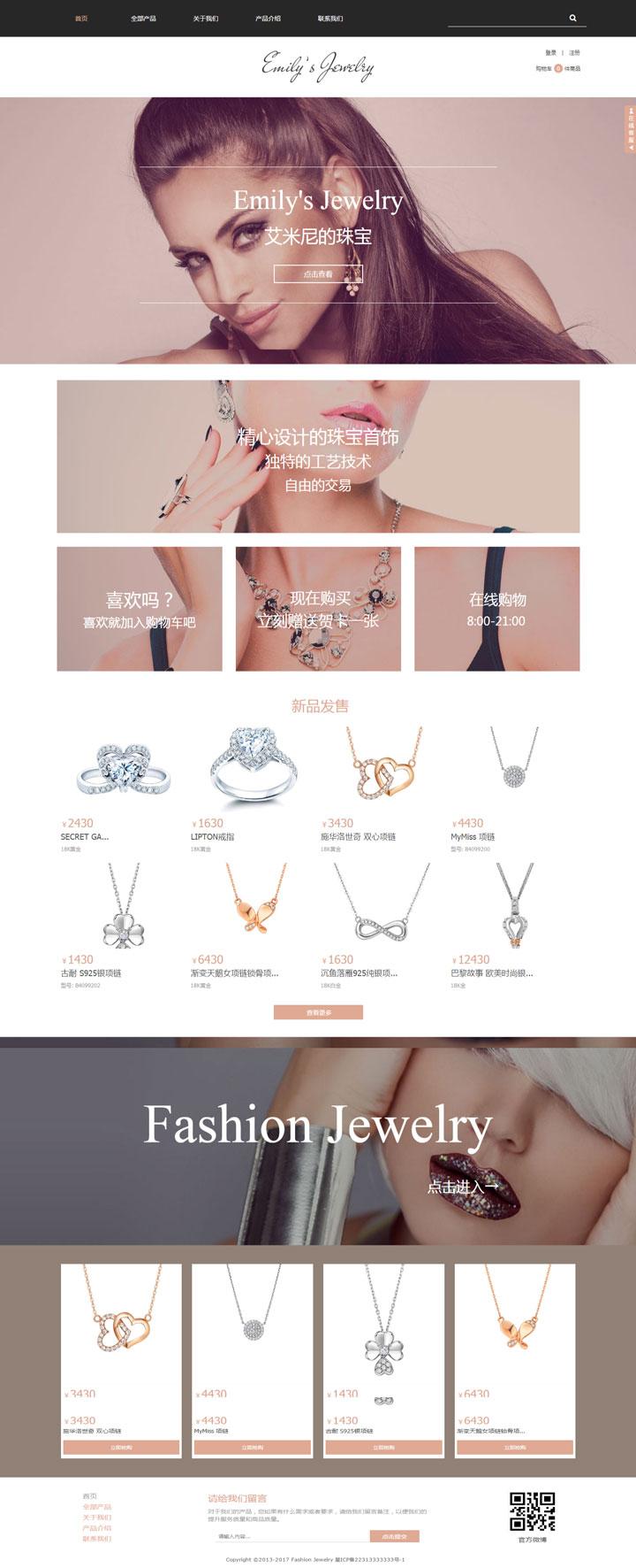 Emily Jewelry珠宝商城模板