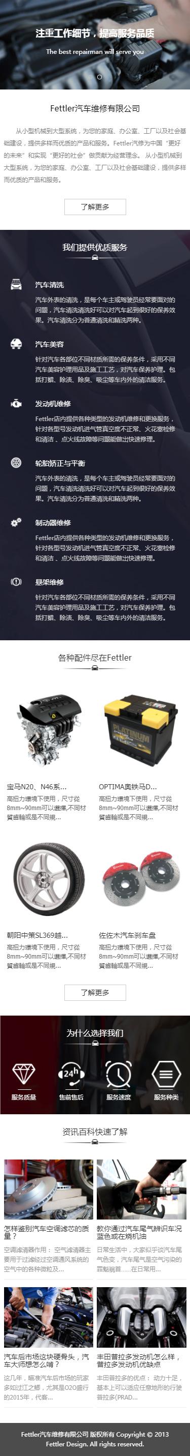 Fettler汽修展示小程序模板