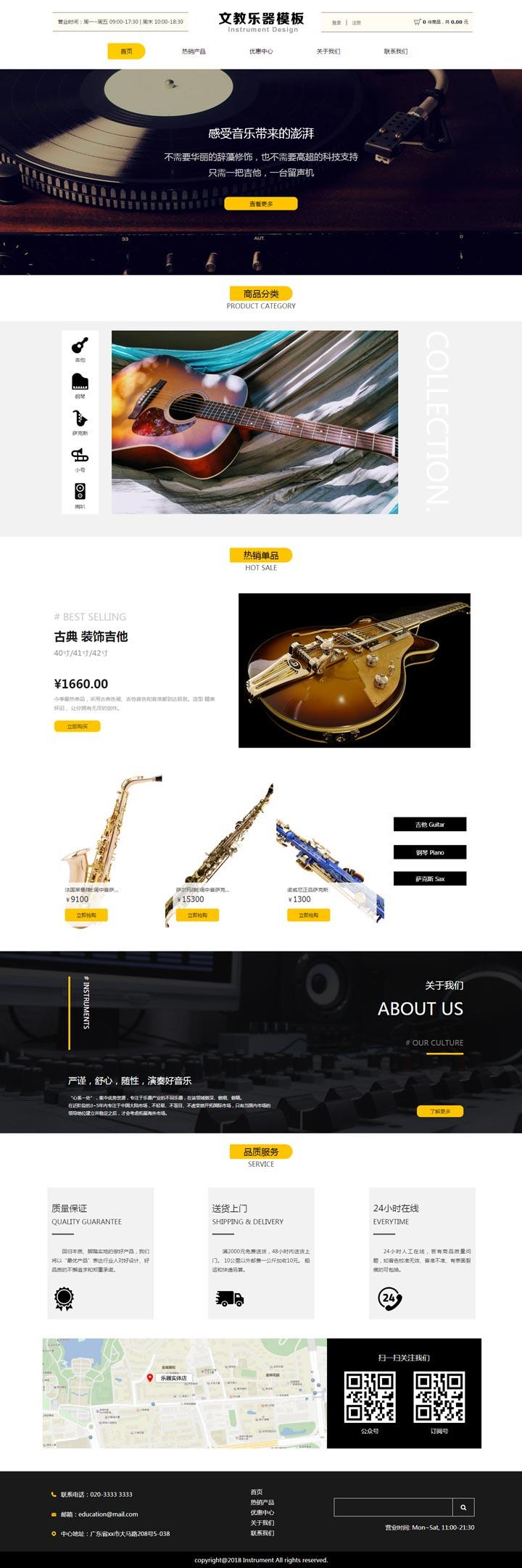 文教乐器商城模板