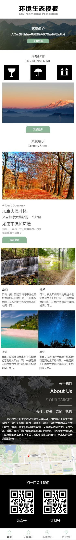 环保生态展示小程序模板