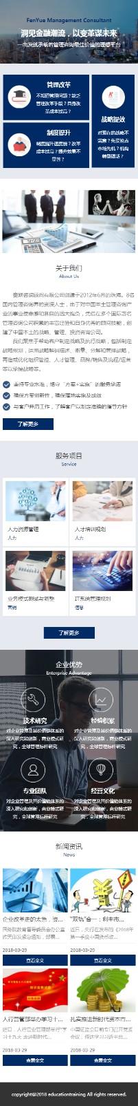 奋跃咨询服务展示小程序模板