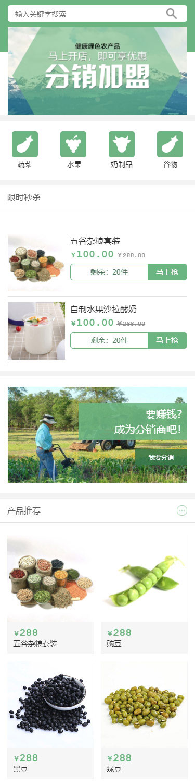 绿色农场商城分销小程序模板
