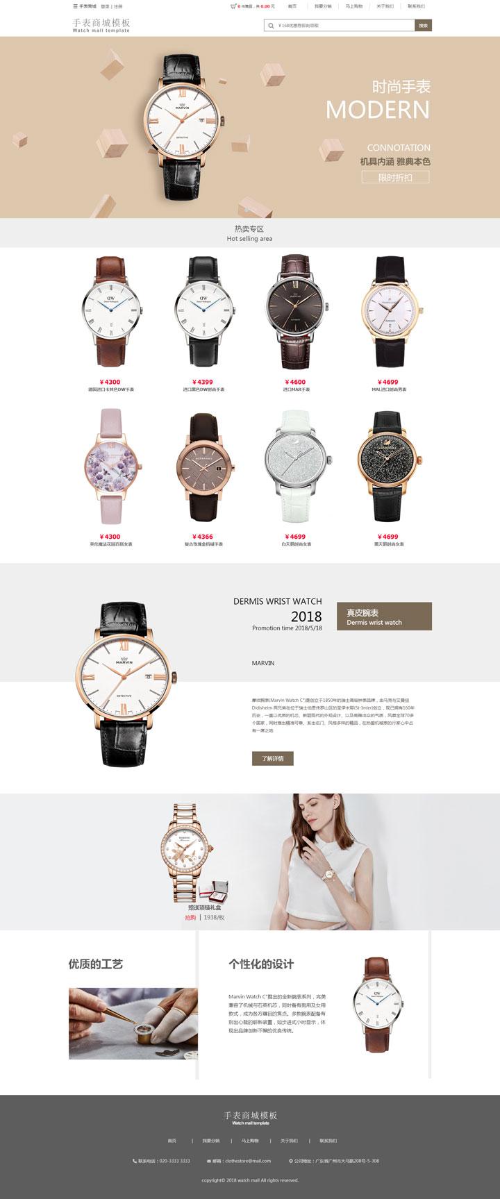 Tide手表商城分销模板